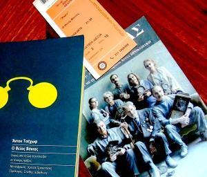 """Θέατρο Χορν. """"Ο Θείος Βάνιας"""". 14.02.2015. Εισιτήριο, οι διάλογοι και το πρόγραμμα της παράστασης."""