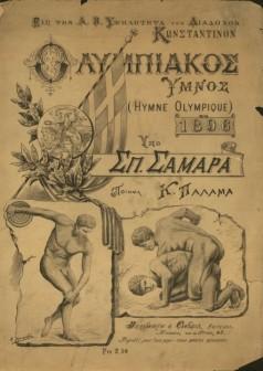Olympic_Hymn_title